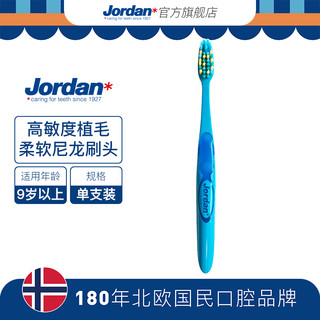 jordan进口婴幼儿童宝宝训练护齿乳牙刷细柔软毛9岁以上4段单支装