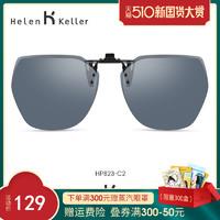 Helen Keller 海伦凯勒 海伦凯勒新款时尚墨镜夹片太阳镜防紫外线男女近视眼镜开车潮H823