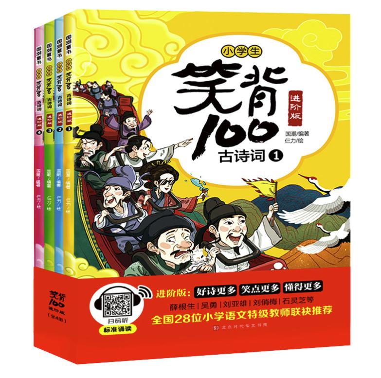 《笑背100古诗词》(漫画版 共4册)