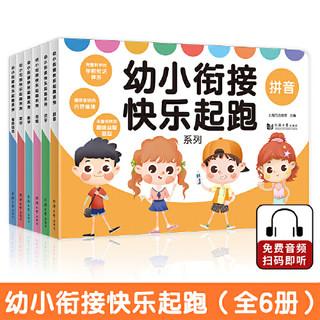 《幼小衔接快乐起跑系列》(套装 全6册)