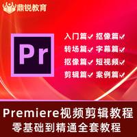 pr教程premiere cc2018视频剪辑制作视频零基础自学影视后期