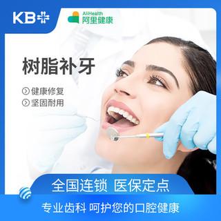 康贝佳口腔 3M 树脂补牙