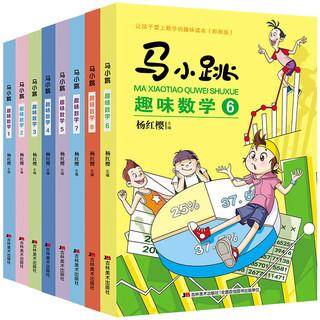 京东PLUS会员 : 《马小跳趣味数学》(全8册)