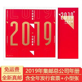 《2019年中国集邮总公司邮票年册》