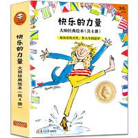 《快乐的力量:大师经典绘本》(共4册)