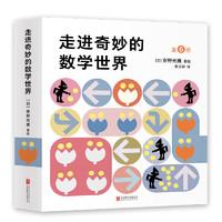 《走进奇妙的数学世界》(套装全6册)