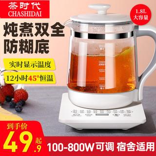 CHASHIDAI 茶时代 养生壶全自动家用玻璃多功能办公室小型电热烧水壶煮茶器煮花茶壶