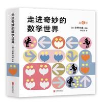 《走进奇妙的数学世界》(全6册)