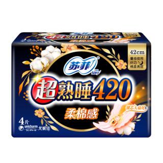 Sofy 苏菲 超熟睡柔棉感系列夜用卫生巾 42cm*4片*6