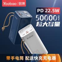 Yoobao 羽博  H5 22.5W 移动电源 50000mAh