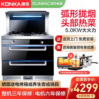KONKA 康佳 康佳(KONKA) 集成灶 5.0KW大火力集成一体灶 电加热自动清洗 头部热菜 KDD11 天然气