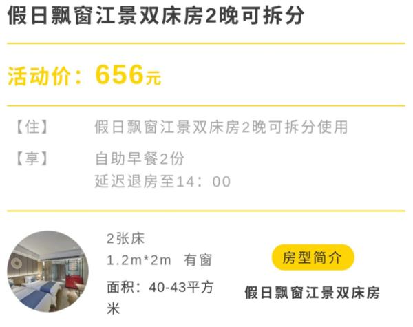 可拆分!重庆红璞假日解放碑店 飘窗江景双床房2晚(含早餐)