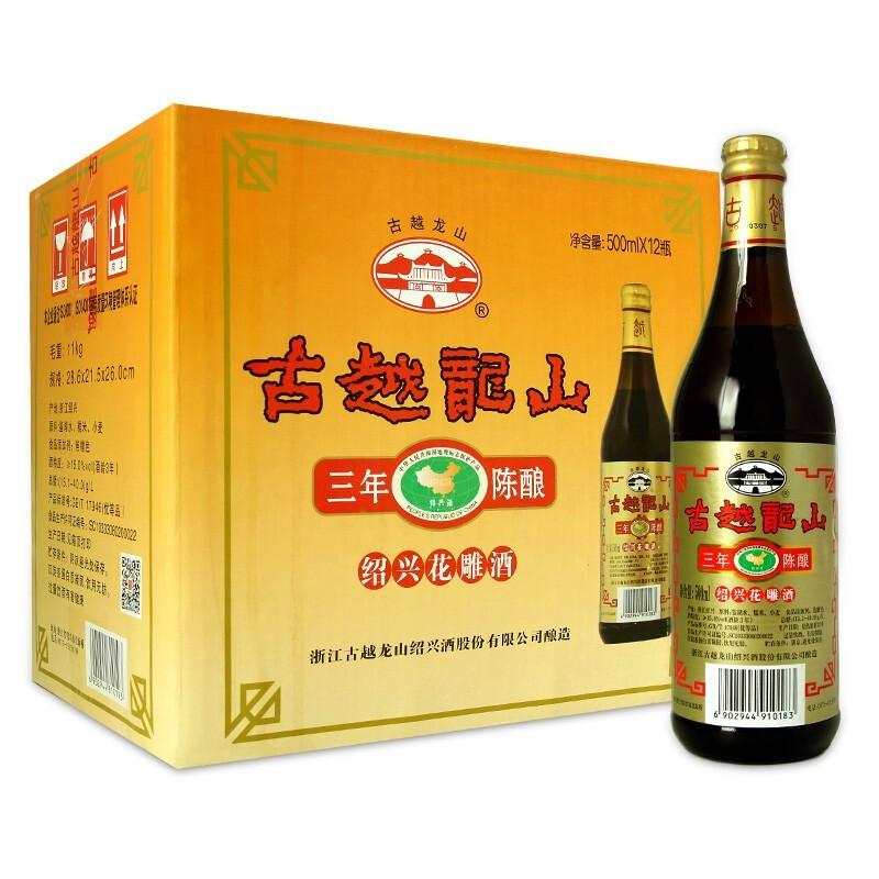 古越龙山 三年绍兴黄酒 彩3年陈老酒 半干型黄酒 15度 500ml*12瓶 整箱装