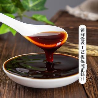 李锦记旧庄蚝油327g挤挤装 经典蚝油醇厚蚝汁炒菜烹饪提鲜蚝油