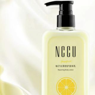 NCCU 柚子光滑修护身体乳 258ml