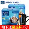 Maxwell House 麦斯威尔 挂耳咖啡 手冲滤泡式黑咖啡粉 无蔗糖添加 蓝山风味*2盒(20包)