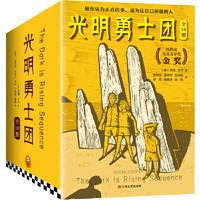 《光明勇士团系列》(完整版 全10册)