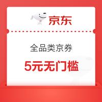 京东 5元无门槛全品类京券
