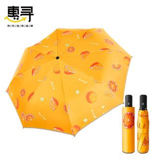 惠寻 黑胶晴雨伞 香橙