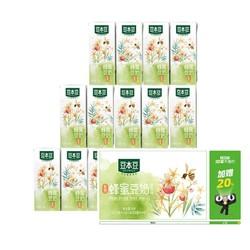 豆本豆蜂蜜豆奶24盒+ 可比克罐装薯片香辣味105g+ 绿之源 口罩50只