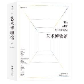 《艺术博物馆》英国费顿出版社 著
