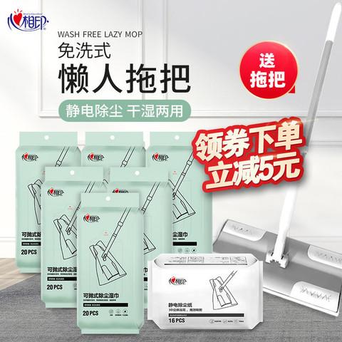 心相印静电除尘纸平板拖把除菌湿巾一次性吸尘纸家用擦地地板拖布