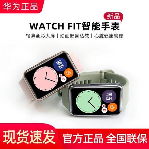 HUAWEI 华为 华为Watch Fit运动智能手表商务男女多功能防水手环官方正品NFC