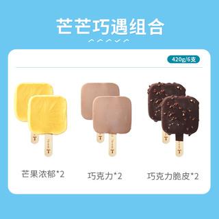 良品铺子茶歇冰淇淋雪糕盒装网红冷饮冰糕牛乳巧克力可可咖啡