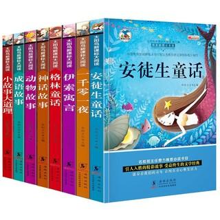 《世界著名童话》(全8册)