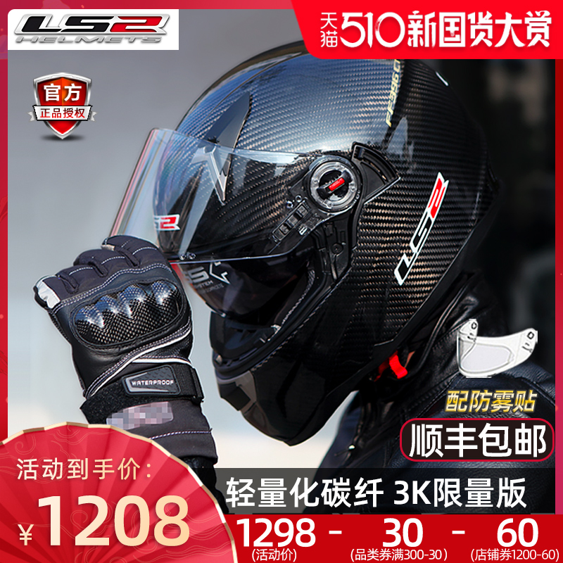LS2碳纤维摩托车头盔超轻双镜片气囊全盔机车卡丁防雾蓝牙396通用