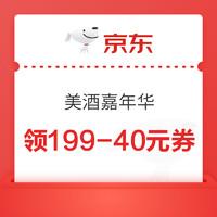 领券防身:京东 美酒嘉年华 领199-40元优惠券