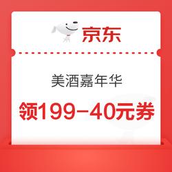 京东 美酒嘉年华 领199-40元优惠券