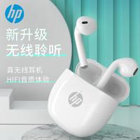 HP 惠普 惠普(HP) 真无线蓝牙耳机 半入耳式耳机 运动游戏降噪 音乐耳机 通用于苹果华为小米手机 皓月白