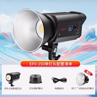 金贝(JINBEI)EFII150LED摄影灯补光灯 视频直播摄像常亮灯 儿童婚纱人像产品拍摄摄影器材柔光灯拍照灯