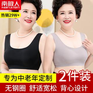 Nan ji ren 南极人 无钢圈背心式妈妈无痕运动内衣女超薄款文胸夏季中老年人大码胸罩