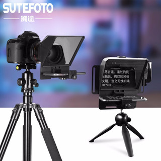 sutefoto 溯途提词器手机单反相机大屏幕题词器便携小型网店采访外拍网红直播提字器记词提词板 TC-1ii提词器+送2米支架(138mm)