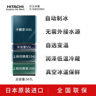 Hitachi/日立567L魔术变温电冰箱真空保鲜水晶玻璃日本进口R-KW590KC 水晶黑色
