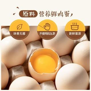 惊喜藏在蛋黄里,翻砂卤蛋 245克