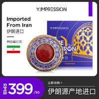 香港 因貝森YIMPRESSION官方旗艦店特級藏紅花伊朗5g