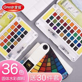 GRASP 掌握 掌握盒装便携固体24色水彩颜料工具套装学生画画初学者美术专业扇形36色水粉颜料盒儿童绘画工具写生手绘水彩