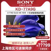 SONY 索尼 Sony/索尼 KD-77A9G 77英寸OLED高清4K旗舰安卓9.0网络智能电视机