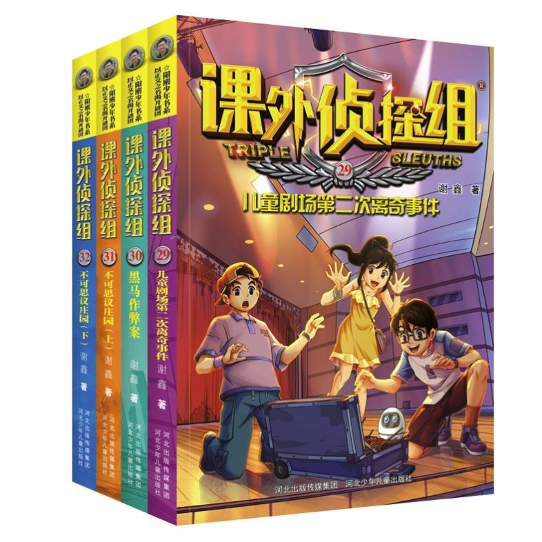 《课外侦探组 新版》(套装 共4册)