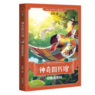 神奇图书馆:第一季(全5册)