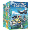 神奇图书馆:天空历险记(四册)凯叔 全书40种飞鸟知识
