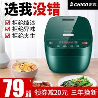 CHIGO 志高 志高电饭煲家用智能1小型2迷你4个人3L升5多功能6汤煮饭两用饭锅