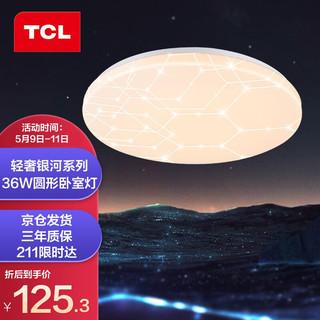 TCL 照明 LED吸顶灯卧室灯书房灯时尚浪漫圆形房间灯星河璀璨银河36W三段调光工程工业