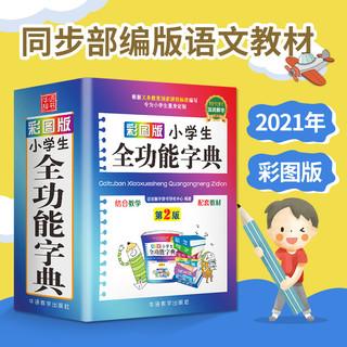 《小学生全功能字典》