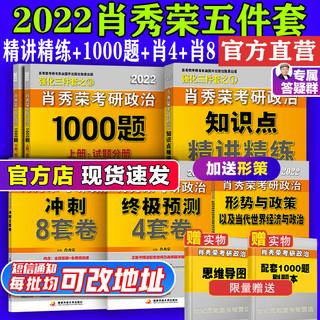 《肖秀荣考研政治 》