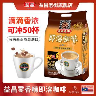 益昌老街三合一咖啡速溶50条装1000g马来西亚进口咖啡提神醒脑