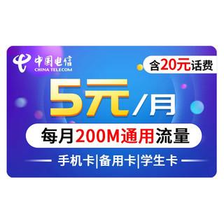 CHINA TELECOM 中国电信 中国电信无忧卡月租5元/月电信流量卡不限速手机卡大王卡上网卡4G日租卡电话卡